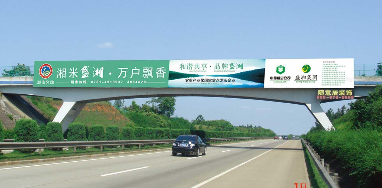 潭邵高速公路天桥广告位图片