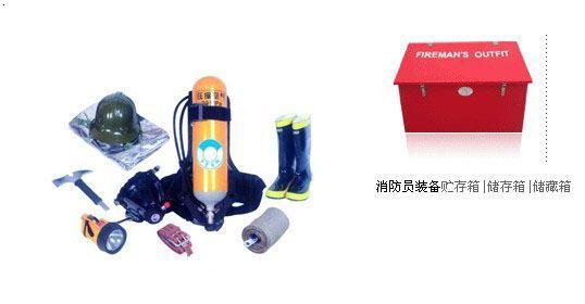 船用消防员装备消防员装备及箱