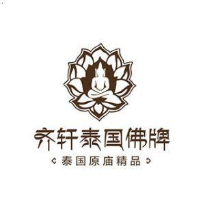齐轩泰国佛牌logo设计/标识设计/大连设计/大连森图设计