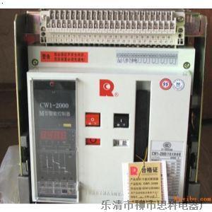 cw1-4000/3p/4000a抽屉式万能式断路器