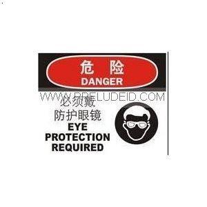 危险-危险 必须戴防护眼镜
