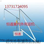 微型小吊机便携式恒通吊运机室内小型吊机全自动小型吊运机