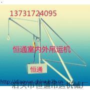 室内外通用型吊运机恒通小吊机便携式小型吊机直滑式小型吊运机楼房小吊运机