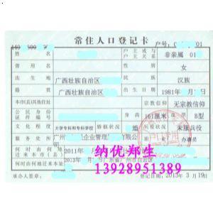 办理广州集体户口迁移/办理广州户口夫妻投靠