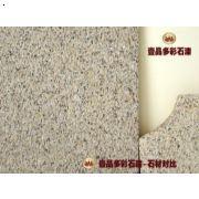 壹品多彩石漆YP2250