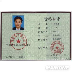 中国建筑工程总公司(评审职称)