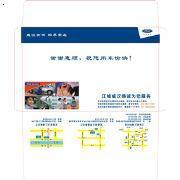 武汉喜悦红汽车防护售后用品宣传信封