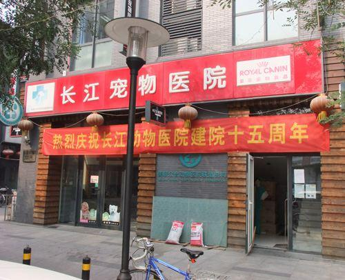 天津市长江动物医院