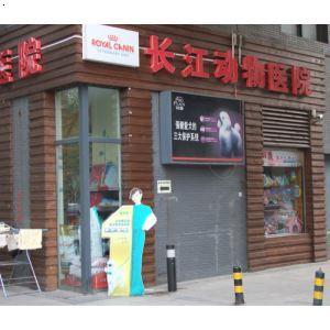 天津市长江宠物医院店铺 天津市长江动物医院