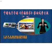 中国电子手语 《幸福快车》移动式学习软件(中级版)软件产品—聋哑学生的必备学习工具