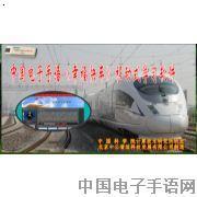 中国电子手语《幸福快车》移动式学习软件社会普及版—选择中国手语《幸福快车》软件等于选择幸福