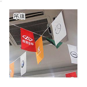 【汽车店铺装饰品--吊旗】厂家,价格,图片_青岛鹰之艺