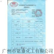 混凝土防水剂|硅烷防水剂|有机硅防水剂|辛基硅烷防水剂|防水材料|乳液型防水剂
