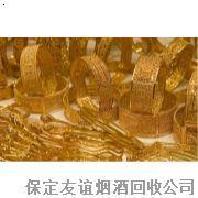 保定高价回收黄金