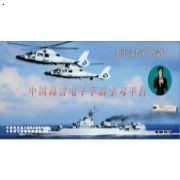 中国电子手语《幸福快车》海警电子手语平台