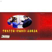 中国电子手语《幸福快车》社会应用版软件。要是为社会聋哑群体和为社会聋哑群体服务的政府机构、社会团体学习中国手语使用的一款专用软件。