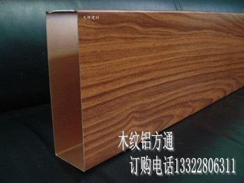 铝方通厂生产家U型铝