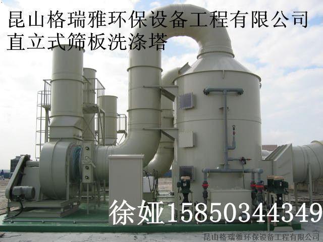 昆山格瑞雅酸碱废气处理设备湿式洗涤塔之筛板塔