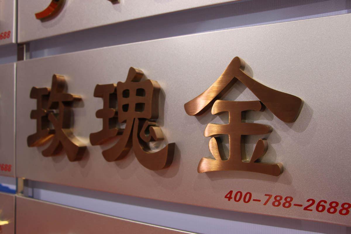 h01系列 玫瑰金字长沙标识标牌发光字古铜字金属字  面议 咨询留言 起图片