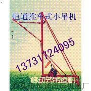 推车式三合一小吊机 小型吊运机 小型吊机