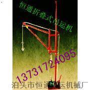 折叠式吊运机 吊运机价格 吊运机电机