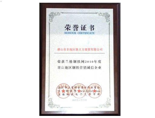 唐山地区钢铁营销诚信
