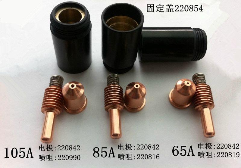 海宝65/85/105A电极喷