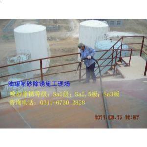 石家庄喷砂处理 钢结构喷砂除锈 油罐喷砂防腐,水箱喷砂除锈