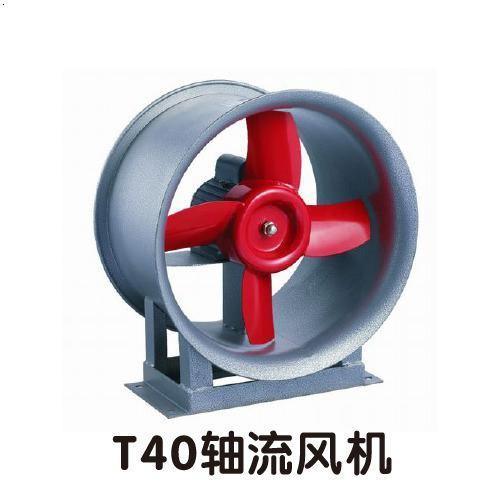 济南T40轴流风机-荷泽