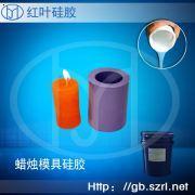 蜡烛工艺品模具胶 蜡烛工艺品用模具硅胶 蜡烛专用液体硅橡胶
