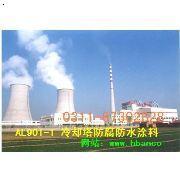 潍坊发电厂SHF-3S 冷却塔专用耐酸防水涂料 博山华能厂电厂冷却塔防腐涂料  淄博电厂冷却塔内壁防水涂料