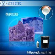 玻丽树脂(POLYSTER)环氧树脂模具硅胶、大型雕塑专用模具胶、收缩高耐烧模具胶