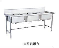 三星洗涮台,商用厨具