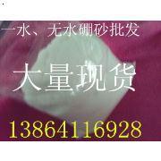 山东济南德旺专卖冰垫专用芒硝|十水硫酸钠|山东食品葡萄糖|葡萄糖