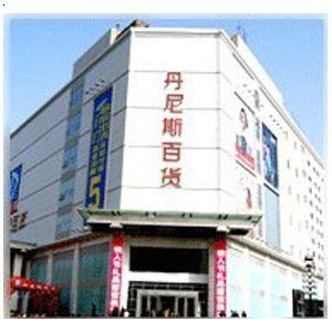 丹尼斯百货_河南天道新能源技术有限公司必途2.cn