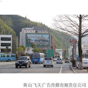 黄山风景区南门换乘中心立体停车场三面翻大牌火热招商
