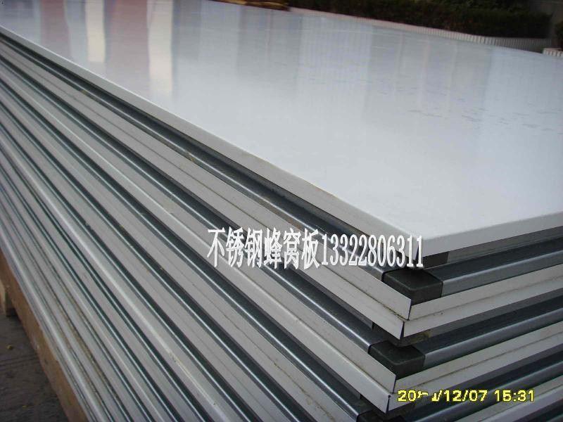 不锈钢 优质 蜂窝/大量供应优质铝蜂窝板不锈钢蜂窝板木纹蜂窝¥1.00(平方米)...