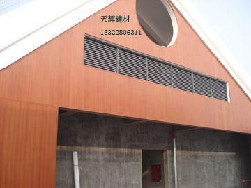广州最好的木纹铝单板
