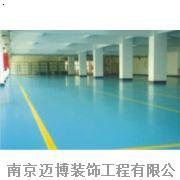 环氧地坪/南京环氧地坪供应商/环氧地坪价格
