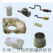 138 自动络筒机非金属配件