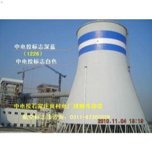 东北烟塔公司航空标志漆 电厂烟囱航空标志漆 冷却塔航空标志漆