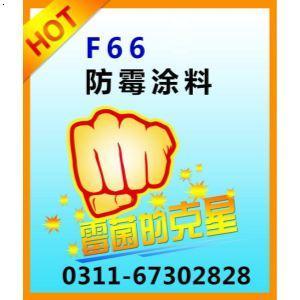 F66临汾食品防水防霉漆|太原防霉涂料|GMP、QS认证车间防霉涂料 内墙涂料