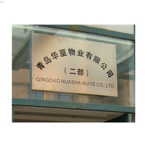 办公室门口牌_公司名称牌不锈钢牌钛金牌不锈钢门头办公室门口牌公司形像墙 ...