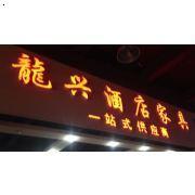 牡丹江市龙兴酒店家具日杂商场