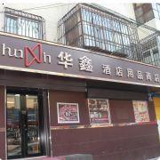 哈尔滨华鑫酒店用品商店