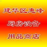 齐齐哈尔市建华区惠峰厨业
