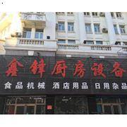 加尔达奇区鑫锋厨房设备商店