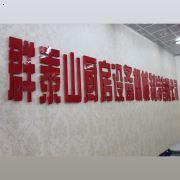 哈尔滨市群泰山厨房设备有限公司