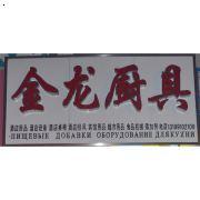 黑龙江省同江市金龙厨具