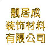 哈尔滨靓居成装饰材料有限公司